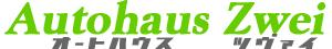 Autohaus Zwei(オートハウス ツヴァイ) 中古車販売・買取・車検・メンテナンス